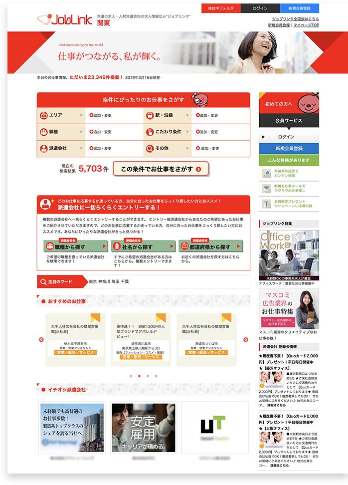 ジョブリンク関東TOPページ